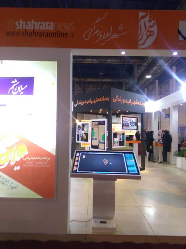 کیوسک لمسی یوسنسی نمایشگاه شهرهوشمند